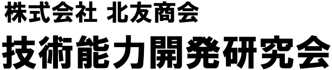株式会社 北友商会