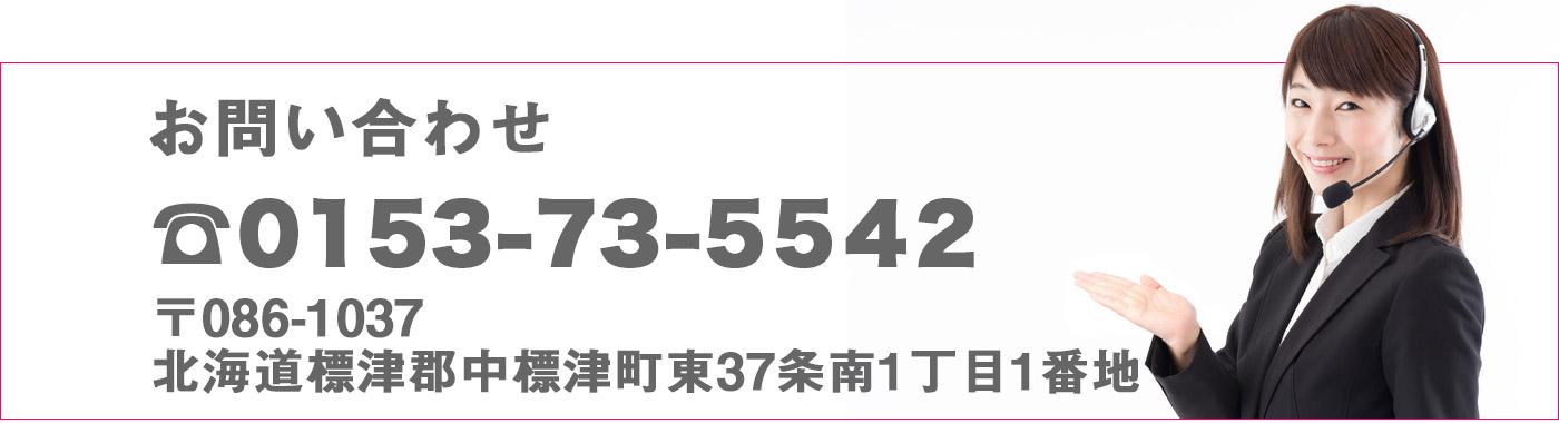 0153735542